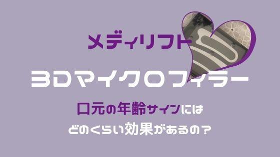メディリフト3Dマイクロフィラー【口コミ】効果は?50代が口元年齢サインに試した感想!!