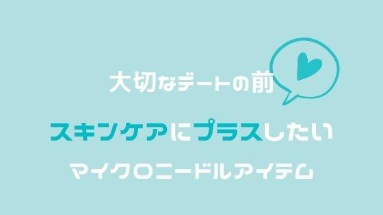 デート前のスキンケアにプラスしたいマイクロニードルパッチ10選!〜部位別のおすすめまとめ!