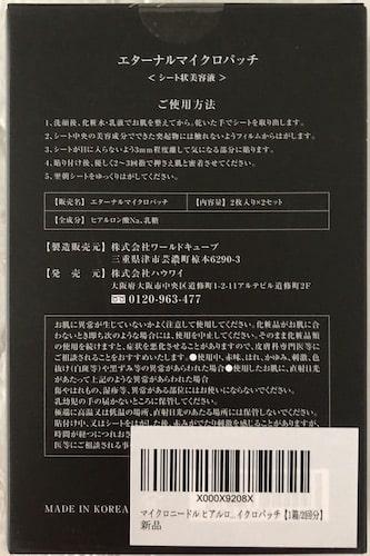 エターナルマイクロパッチの口コミ〜効果は?目元に使ったリアルな感想!