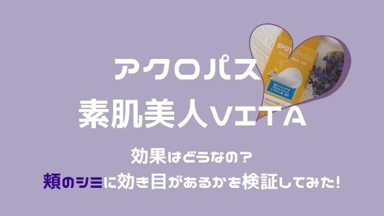 アクロパス 素肌美人VITA【口コミ】効果はある?頬のシミに効き目があるかを検証してみた!