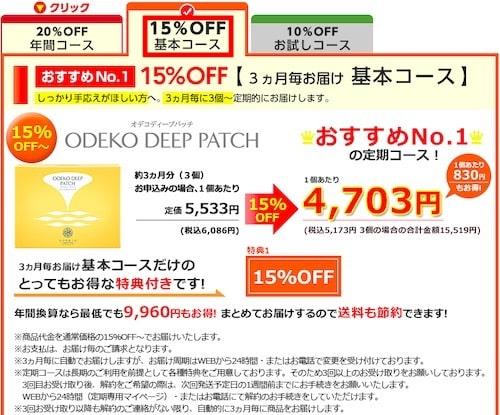 オデコディープパッチの最安値や販売店は?お得な購入方法も!