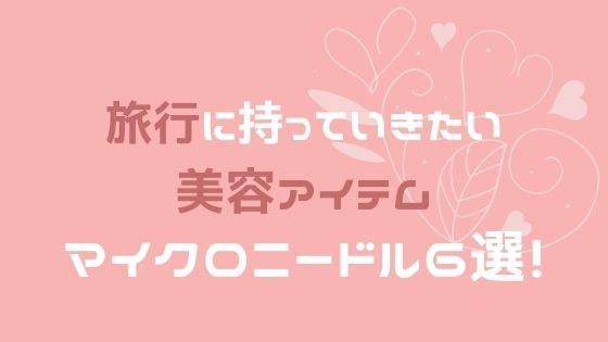 旅行に持っていきたい美容アイテム〜マイクロニードル6選!