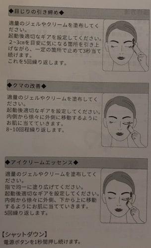目元美顔器(LOABI)の口コミ~使用感や使い方を徹底検証!効果はある?
